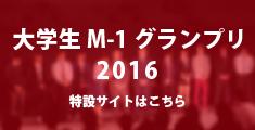 大学生M-1グランプリ2016公式サイト
