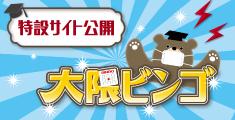 『大隈ビンゴ』特設サイト