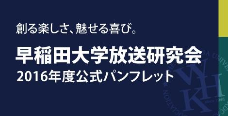 早稲田大学放送研究会2016年度公式パンフレット