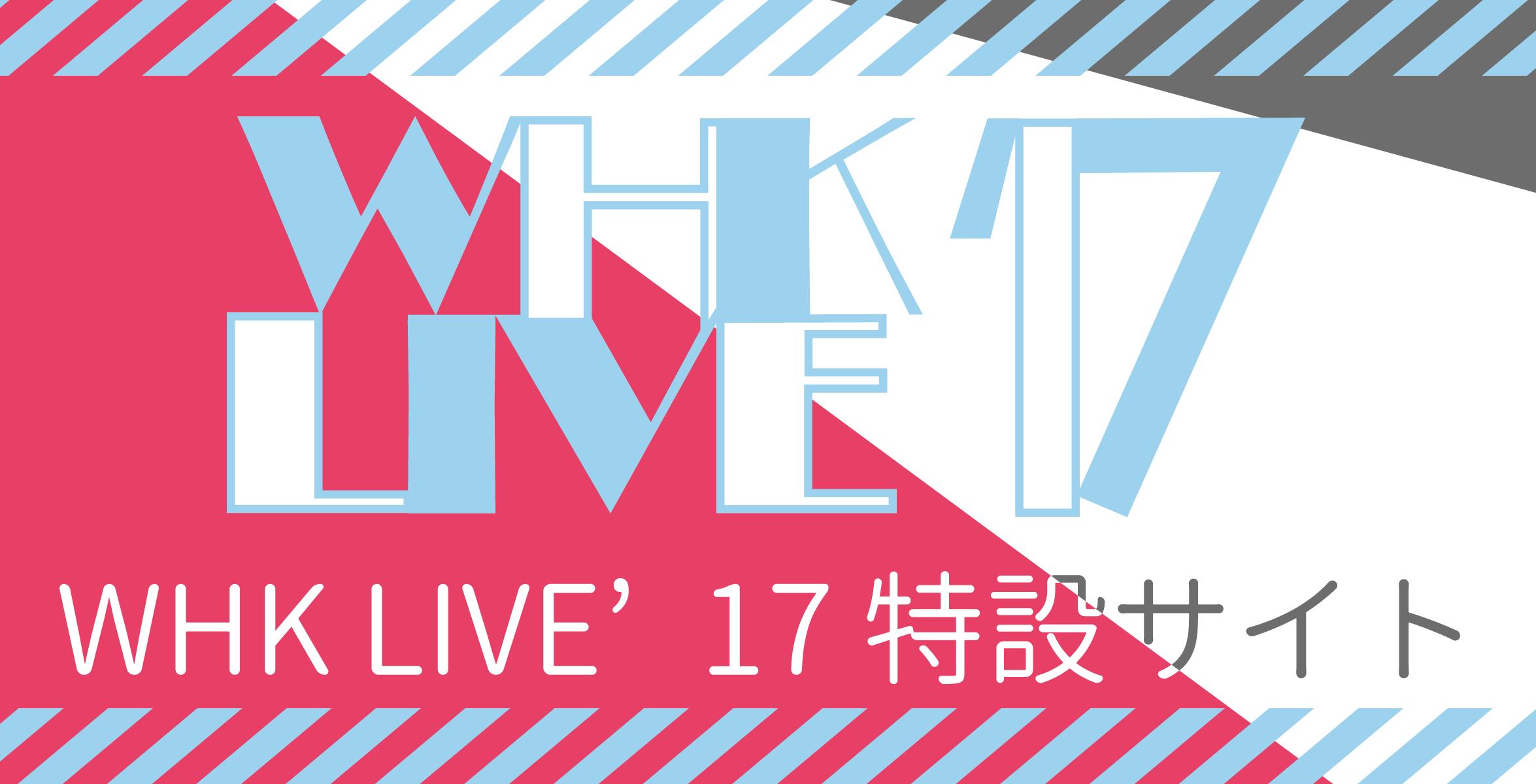 WHK LIVE'17 特設サイト
