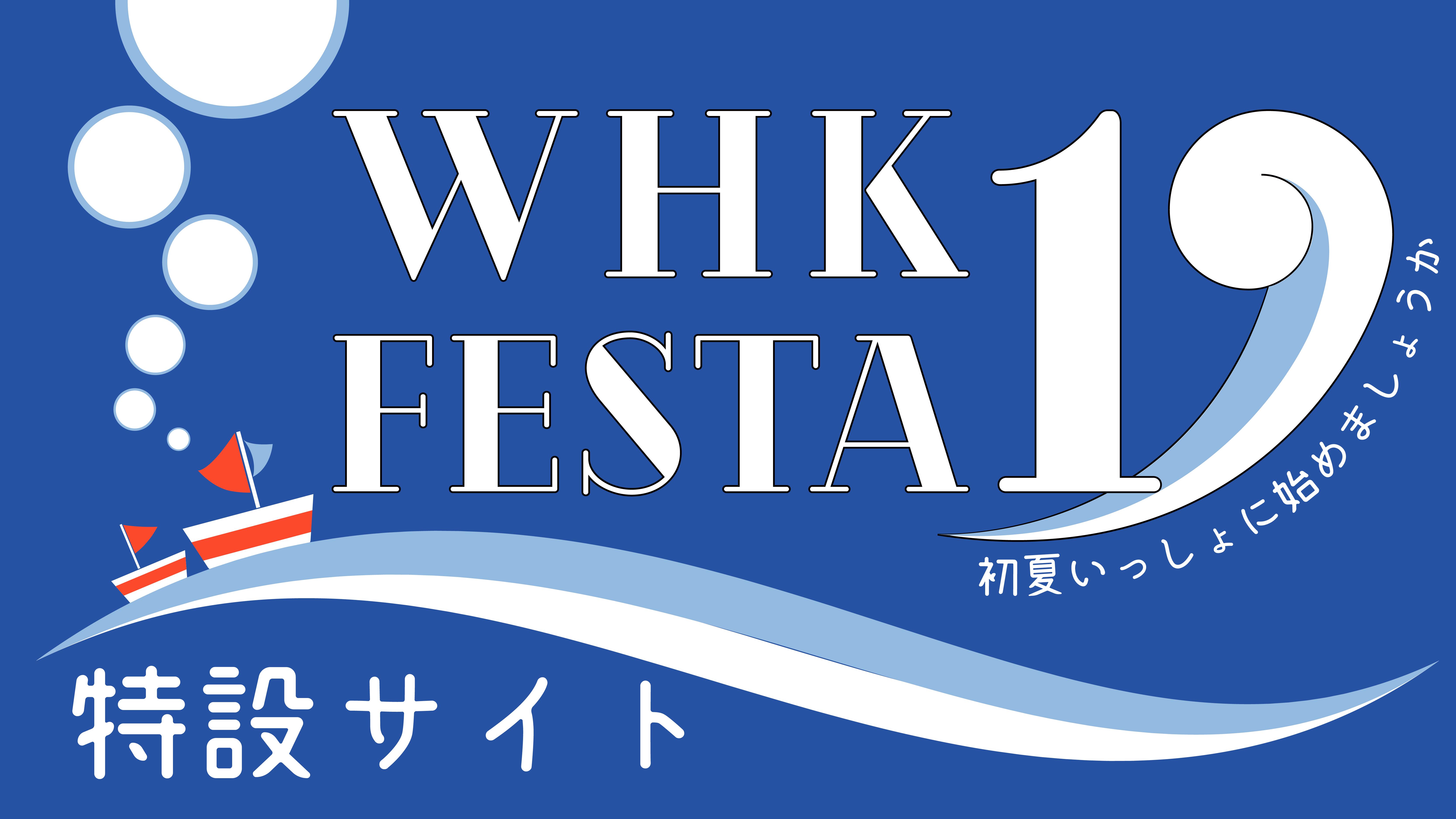WHK FESTA'19 特設サイト
