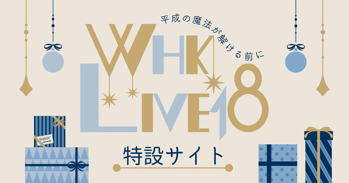 WHK LIVE'18 特設サイト